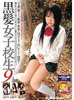 黒髪女子校生 9 ダウンロード