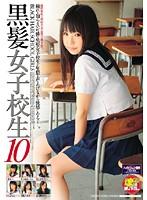 黒髪女子校生 10 ダウンロード