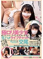 極ロリ美少女素人レイヤーがマジキチおじさんと生ハメライブチャット交尾 りおなる(23)、ゆらさま(19)