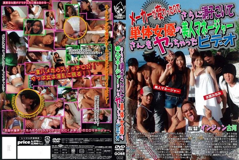 (57gobd002)[GOBD-002] メーカーが変わったのでさらに調子こいて単体女優の美人マネージャーさんをヤっちゃったビデオ ダウンロード