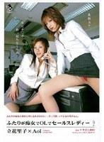ふたりが痴女でOLでセールスレディー。 立花里子×Aoi. ダウンロード