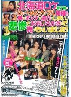 北海道のロケの終了後にふぃーりんぐカップル開催!実はオンナが溢れてしまい、悲惨でおもしろかったので売っちゃいました! ダウンロード