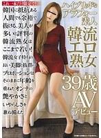 これ一本だけ限定で! 韓国に抵抗ある人間でも余裕で抜ける、美人が多いと評判の韓流熟女はここまで若い! 韓流女子特有の長い美脚と抜群のプロポーションはそのままに年齢を重ねたオンナの艶やかさといやらしさを兼ね備えたハイブリッドなアラフォー素人 AVデビュー