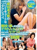 ついに見せた! 韓国素人娘のベリーキュートなリアクション。韓国っ娘に日本男児のデカちんセンズリ見せつけるセクハラしてみた結果、想像以上にプレミアム感あふれる反応がナイス過ぎる4時間14人 ダウンロード