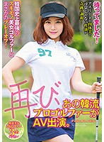 待ってました!再び、あの韓流プロゴルファーがAV出演。韓国史上最強のスキモノ美女ゴルファーとまさかのプレーオフ!