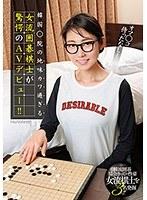 オマ○コ待ったなし! 韓国○院の地味カワ過ぎる女流囲碁棋士が驚愕のAVデビュー!! ダウンロード