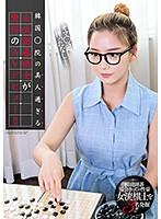 オマ○コ待ったなし! 韓国○院の美人過ぎる女流囲碁棋士が驚愕のAVデビュー!! ダウンロード