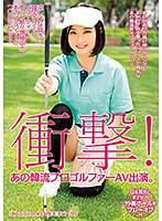 衝撃!あの韓流プロゴルファーAV出演。涼しげな目元! 韓国のクールビューティー! ファン続々増殖中のあのゴルファーがついにデビュー!日本男児とまさかの19番ホールをプレーオフ!! ダウンロード