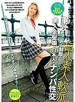 東欧で見つけた制服の似合う美人金髪娘と日本人がナンパ性交