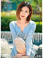 オーラ全開!! 女優・アイドル顔負けの美貌! 元韓流アナウンサーデビュー