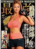 最強戦闘女神降臨!霊長類最強×巨乳!強くて美人でセックス最強!絶世の美女ファイターと日本人のガチチ○ポでセックストレーニング! ダウンロード
