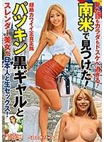 見た目もカラダもドスケベ過ぎる!南米で見つけた!超絶カワイイ正真正銘パツキン黒ギャルとスレンダー美女が日本人と生セックス! ダウンロード