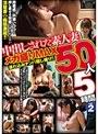 中出しされた素人妻メガ盛りMAX 50人5時間 Vol.2