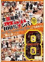 全国縦断「Maji」100%ナンパ 神戸・仙台・名古屋・横浜・博多のご当地奥さんご馳走様でした。 BEST8時間 ダウンロード