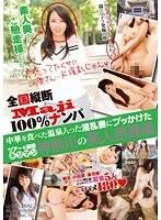 素人奥さんご馳走様でした。全国縦断「Maji」100%ナンパ 中華を食べた温泉入った淫乱妻にブッかけたツアーを満喫キツマン神奈川の美人若妻編 ダウンロード