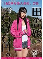 田舎娘、時給696円。【超】幸せ愛人契約。のあ 栄川乃亜