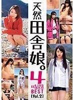 天然田舎娘。4時間BEST 【Vol.2】 ダウンロード