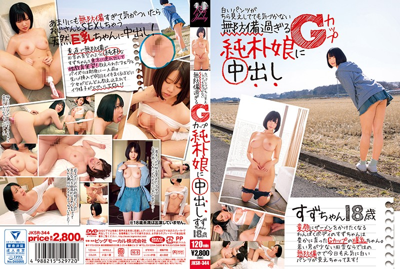 JKSR-344 Creampie Sex With An Unguarded G Cup Titty Naive Girl Who Doesn't Realize That She's Flashing Her White Panties At Me Suzu-chan 18 Years Old
