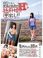 栄養満点の田舎ミルクで育った発育が良過ぎるHカップ純朴娘に中出し!! 葉純ちゃん18歳