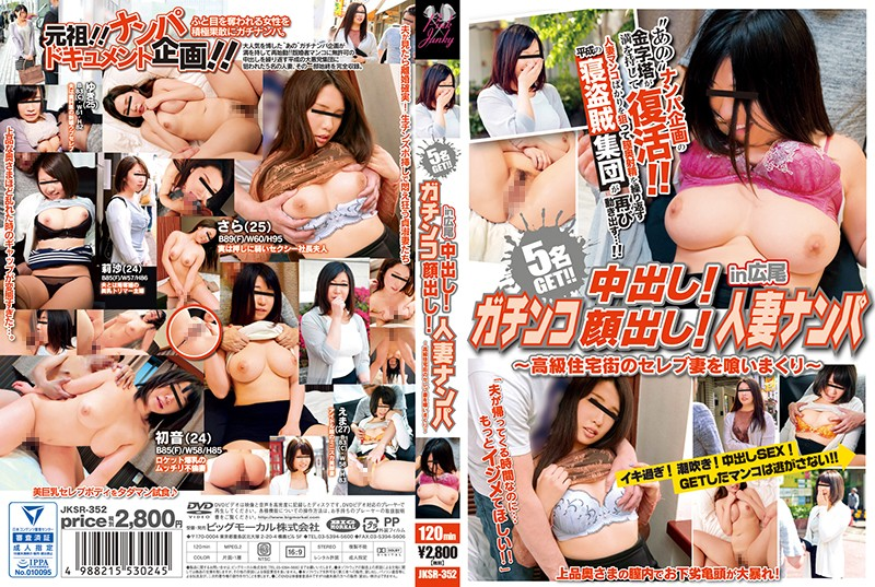 JKSR-352 Creampies! Facials! Find Me An Amateur! In Hiroo - We're Having A Fuck Fest With Celebrity Wives In A High Class Part Of Town -