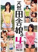 天然田舎娘。4時間BEST 【Vol.3】 ダウンロード