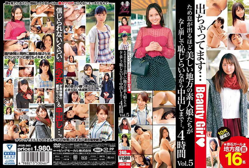 JKSR-360 Country Amateur Girls So Beautiful You Just Have To Sigh, And Now They're Bashfully Letting Us Creampie Them... 4 Hours vol. 5