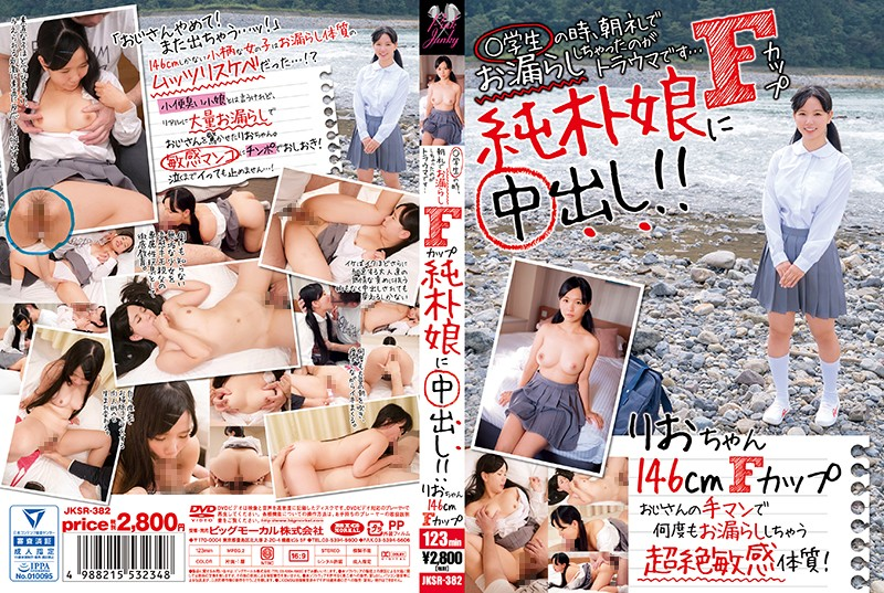 JKSR-382 When I Was A Student I Peed My Pants During Morning Assembly And The Incident Has Traumatized Me... Creampie The Naive F-Cup Girl!! Rio, 146cm, F Cup