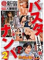 @新宿 地方の人妻限定 バスターミナル前で訳アリ人妻をナンパ ベスト 12人4時間2