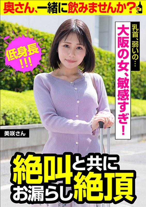 【乳首、弱いの…】絶叫と共にお漏らし絶頂【大阪の女、敏感すぎ!】美咲さん