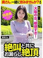 【乳首、弱いの…】絶叫と共にお漏らし絶頂【大阪の女、敏感すぎ!】美咲さん ダウンロード