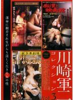 川崎軍二コレクション Vol.3 ダウンロード