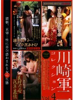 川崎軍二コレクション Vol.4 ダウンロード