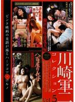 川崎軍二コレクション Vol.5 ダウンロード