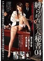 縛られた美人秘書04 〜苦痛を快楽に変えるオフィス緊縛〜 ダウンロード