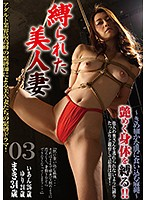 縛られた美人妻 03 ダウンロード