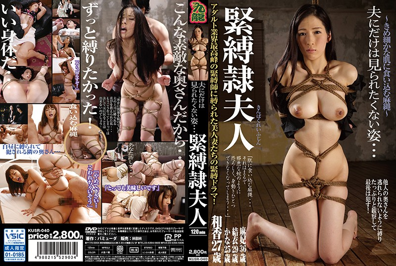 KUSR-040 Please Don't Let My Husband See Me Like This... An S&M Sex Slave Wife