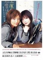 ふたりが痴女で関西娘で女子校生で僕、埼玉出身。紅音ほたる×上原留華 ダウンロード