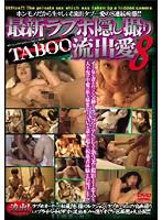 最新ラブホ隠し撮りTABOO(タブー) 流出愛 8 ダウンロード