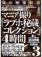 流出映像特選 マニア撮り『ラブホ秘蔵コレクション』4時間 3 ダウンロード