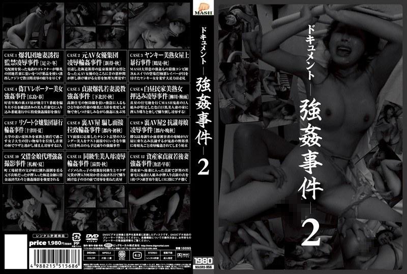 ドキュメント ─強姦事件─ 2