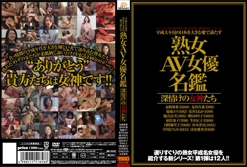 RS-059 平成大不況の日本を大きな愛で満たす 「熟女AV女優名鑑」 深情けの女神たち