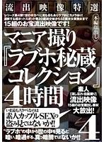 流出映像特選 マニア撮り『ラブホ秘蔵コレクション』4時間 4 ダウンロード