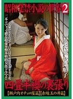 昭和発禁小説の世界シリーズ動画