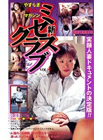 新・ミセスクラブ Vol.4 ダウンロード