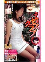 新・ミセスクラブ Vol.5 ダウンロード