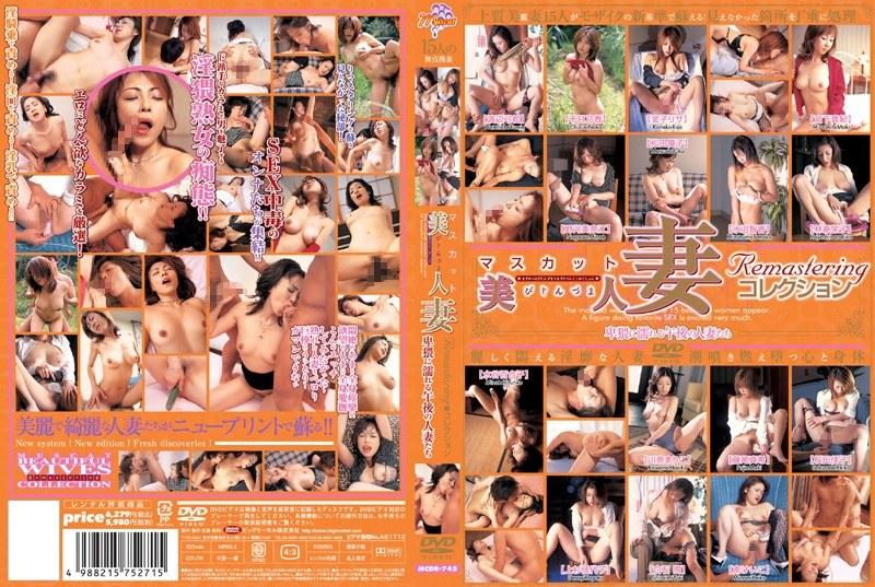 (57mcdr745r)[MCDR-745] マスカット美人妻Remasteringコレクション 卑猥に濡れる午後の人妻たち ダウンロード