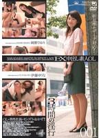EX中出し素人OL VOL.001 ダウンロード