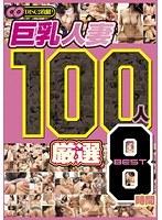 巨乳人妻 100人 厳選 BEST 8時間 ダウンロード