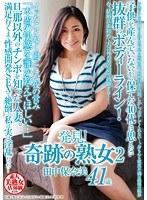 発見! 奇跡の熟女 2 田中保奈美