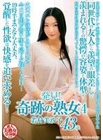 発見! 奇跡の熟女 4 若村美沙子 ダウンロード